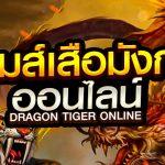 เกมเสือมังกรออนไลน์-เกม