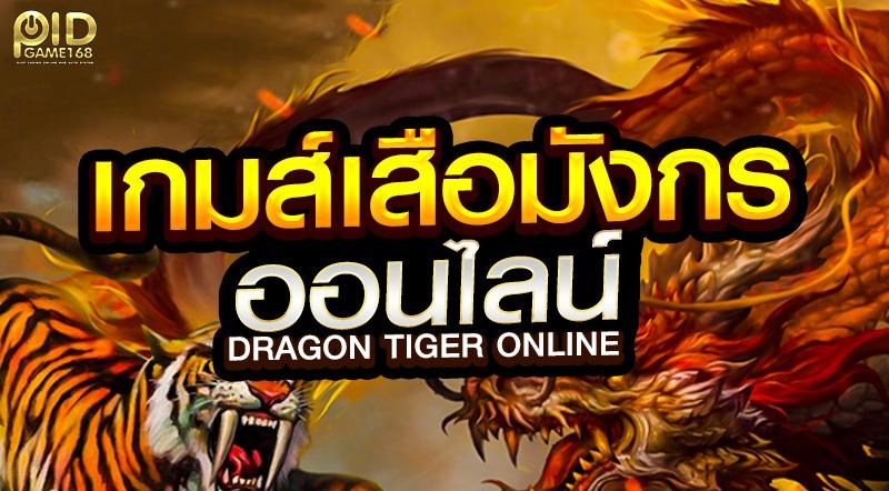 คำศัพท์ที่ควรรู้ก่อนเล่น เกมเสือมังกรออนไลน์